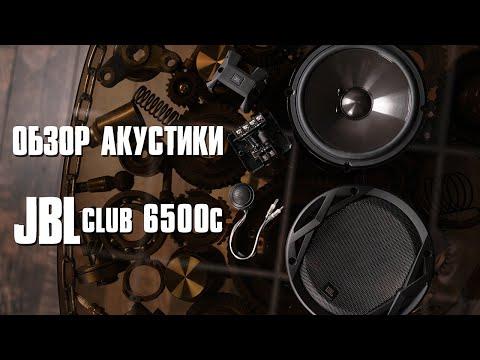 JBL CLUB 6500c Vs URAL AK-74.C. Обзор и сравнение SQ.