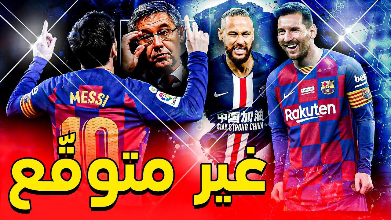 هل تكون عودة نيمار حلا لرحيل ميسي ؟ هل برشلونة قادر على تعويض ميسي ؟  شاهد تفاصيل القصّة بالكامل
