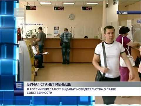В России перестанут выдавать свидетельства о праве собственности (Новости 12.07.16)