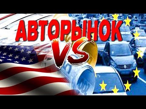Цены авторынок Киева. Авто из США против европейских Цены на автомобили осень 2019-го