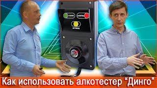 видео Купить алкотестер 02 с электрохимическим сенсором