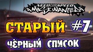 NFS: Most Wanted - СТАРЫЙ ЧЁРНЫЙ СПИСОК   LB #7