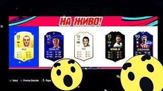 FIFA 19 БРУТАЛНИ ДРАФТОВЕ И УНИКАЛЕН WALKOUT!!!