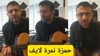 حمزة نمرة يغنى أغنية داري يا قلبي لايف وعدد أخر من أغانى الألبوم الجديد هطير من تانى