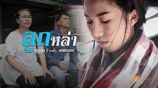 ลูกหล่า - จุ้ย นพคุณ (Feat. ออยเลอร์) หนังสั้นวันแม่【Official Movie】