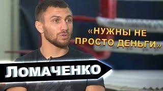 Василий Ломаченко про боксеров и заслуги в боксе