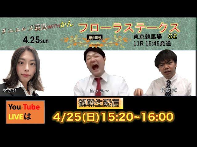 ダニエルズ競馬 4/25(日)フローラSG2_観戦生配信