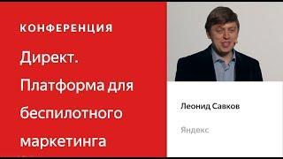 Вступительное слово, Леонид Савков - Конференция Яндекс.Директа