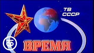 ВРЕМЯ. Прожектор перестройки. Эфир 23.01.1988 (1988)