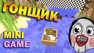 ч.09 Minecraft Party Games - Весёлый лодочник моГёт