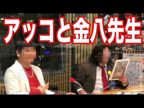 アッコと金八に岡村叱られる【Mr.シャチホコ&三又又三】
