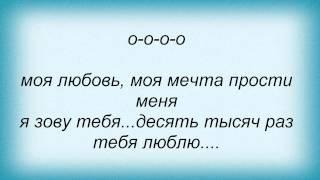 Слова песни Максим Фадеев - Боль Голос Дети. Марина, Виктория и Алиса