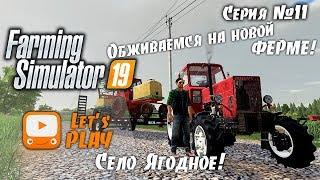 Farming Simulator 19  FS 19   Новая ферма в Гридино  Стрим   прохождение Ягодное 11