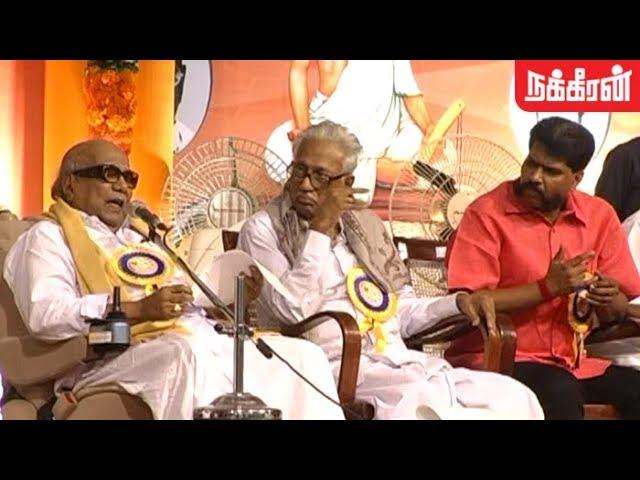வ-யக-க-வ-க-க-ம-கல-ஞர-kalaignar-karunanidhi-speech-nakkheeran-gopal-15-01-2010