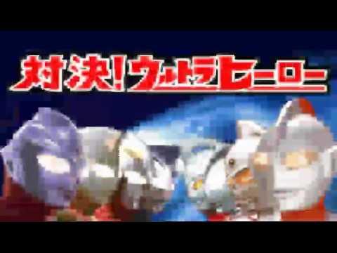 Ultraman Fighting Evolution Brothers (Ultraman Gaia)
