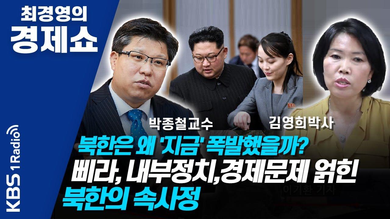 [최경영의 경제쇼] 북한은 왜 '지금' 폭발했을까?