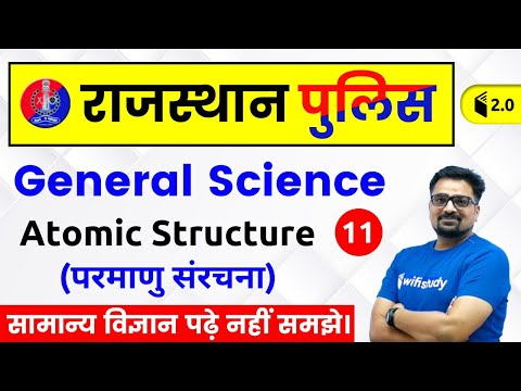 6:30 PM - Rajasthan Police 2019 | General Science by Ankit Sir | Atomic Structure Day #11