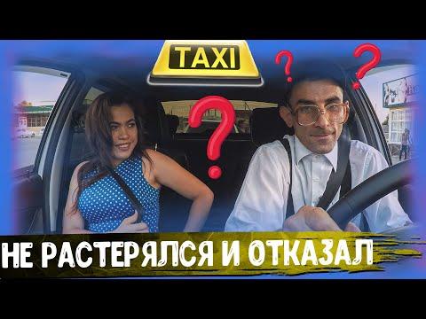 ОТКАЗАЛ ДЕВУШКЕ И ПОЖАЛЕЛ. Вредная пассажирка в такси. Однажды в Такси.