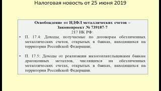 25062019 Налоговая новость о НДФЛ по металлическим счетам / taxes and precious metals