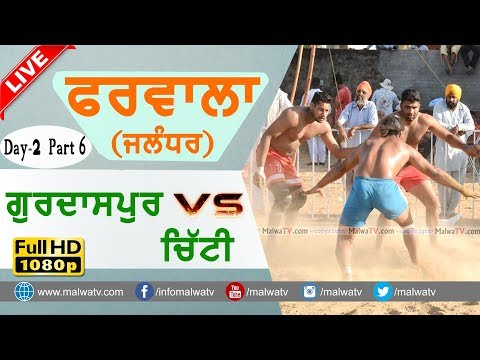 FARWALA (Jalandhar) KABADDI CUP - 2017 ● 4th QUARTER GURDASPUR vs CHITTI ● Day 2nd / Part 6th