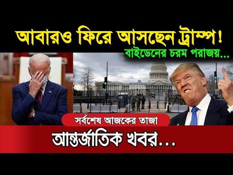 আন্তর্জাতিক সংবাদ 15 Feb, 2021 | BBC আন্তর্জাতিক খবর antorjatik sambad বিশ্ব সংবাদ | USA bangla news