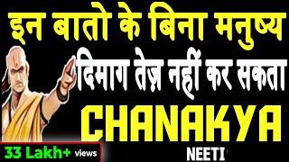 इन बातो के बिना मनुष्य मूर्क है बुद्धिमान नहीं |CHANAKYA NEETI|Chanakya Teachings