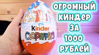 Самый Огромный Киндер Сюрприз Новогодний Kinder Surprise