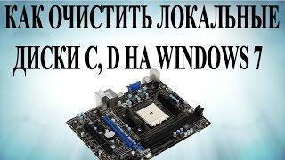 Как очистить локальные диски C, D на Windows 7
