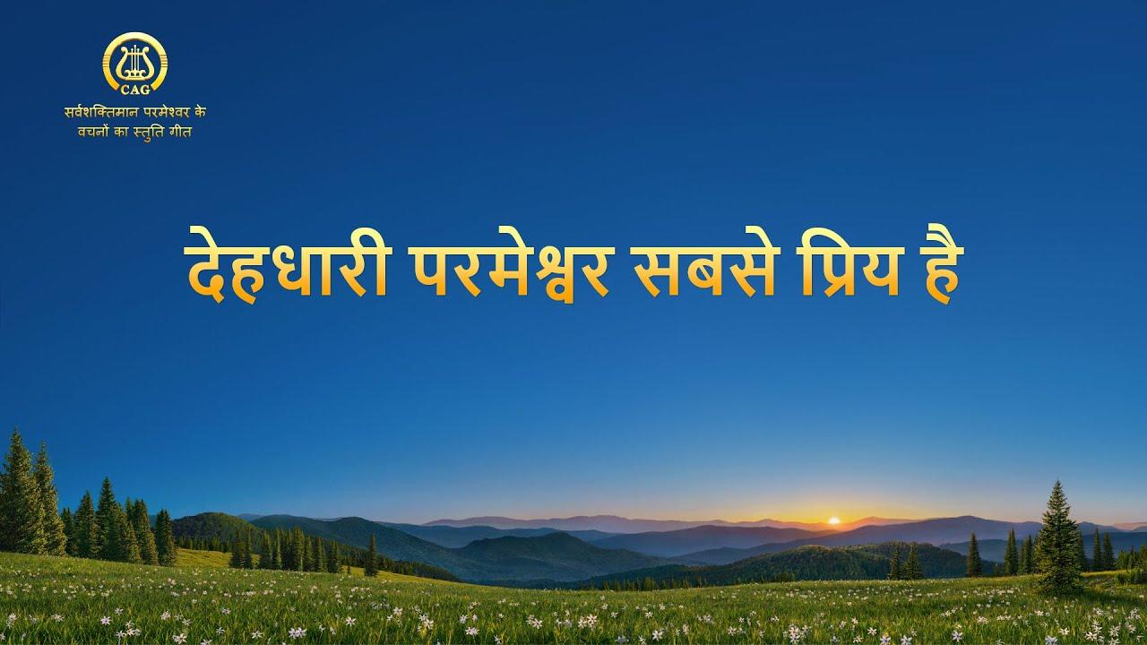 देहधारी परमेश्वर सबसे प्रिय है   Hindi Christian Song With Lyrics