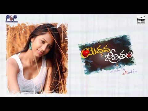 Yedhava Jeevitham || Telugu Comedy Short...