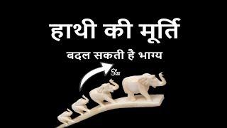Vastu shastra mein Hathi ki Murti|वास्तु शास्त्र में हाथी की मूर्ति के फायदे|By Ummed Dugar Jain