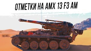 Отметки на AMX 13 F3 AM #1