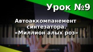 """Урок 9. Автоаккомпанемент синтезатора. «Миллион алых роз». Курс """"Любительское музицирование""""."""