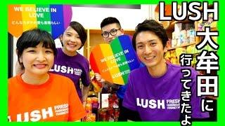 4月30日に福岡県大牟田市のLUSHイオンモール大牟田店で行われた「LGBTQ...