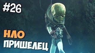 Fallout 4 прохождение на русском - НЛО И ПРИШЕЛЕЦ - Часть 26