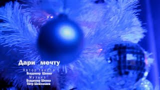 новогодний клип Дари мечту