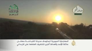 المعارضة تستهدف مدينة القرداحة معقل عائلة الأسد