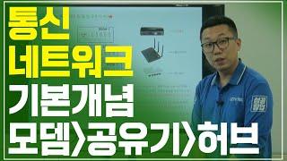 [네트워크기본]모뎀 공유기 허브 개념~