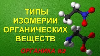 ВИДЫ ИЗОМЕРИИ ОРГАНИЧЕСКИХ ВЕЩЕСТВ. Органическая химия #2