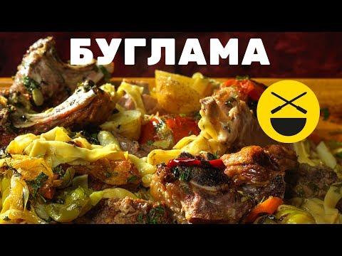 Азербайджанская БУГЛАМА из баранины на садже (большой сковороде)    Сталик Ханкишиев