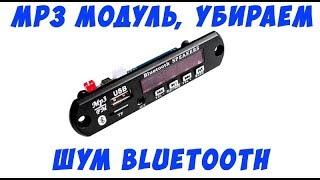 Как убрать фоновый шум mp3 bluetooth модуля bai xing 01 v2.