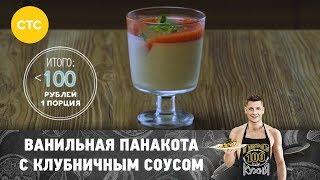 Рецепт панакоты с клубничным соусом