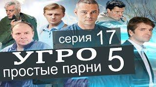 УГРО Простые парни 5 сезон 17 серия (Семейные традиции часть 1)