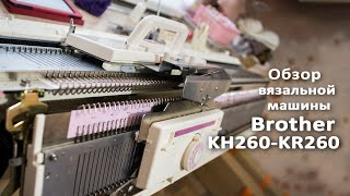 Обзор вязальной машины Brother KH260-KR260 review of the knitting machine