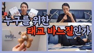 임신 31주차 | 태교…