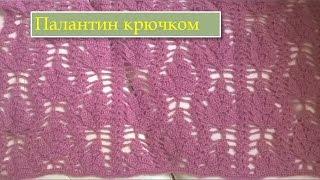 Вяжем ажурный палантин крючком/Узор крючком/knitted tippet