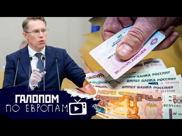 Ковид до Мурашек, Маркер Рогозина, Права на бочку! // Галопом по Европам #559