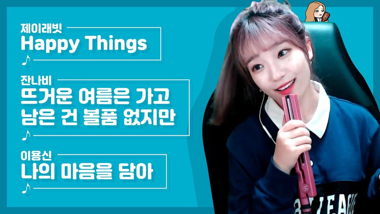 노래했둡 모음집 #1 (Happy Things, Summer, 나의 마음을 담아)