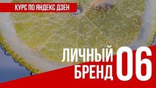 УРОК 6 ЛИЧНЫЙ БРЕНД Полный курс по Яндекс Дзен. Заработок в интернете