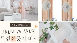 샤오미VS샤오미 무선선풍기 비교 포인트! 4세대 Pro…